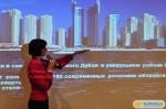 Презентация Дубаи.